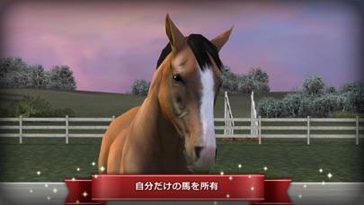 My Horseのスクリーンショット1