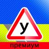 Тест ПДД UA премиум