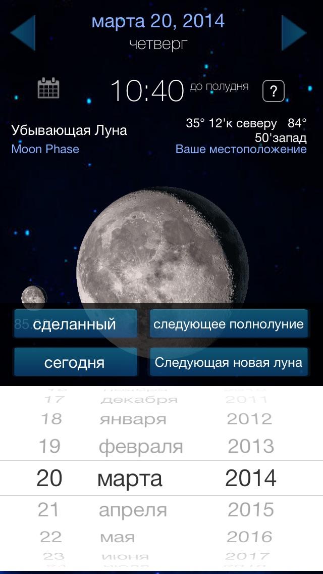 это лучший часы полный - синоптик и фаза Луны календарьСкриншоты 3
