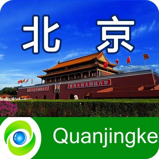 全景游北京