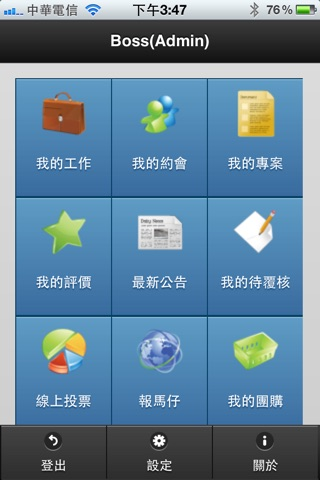 正航MotorWeb EIP screenshot 4