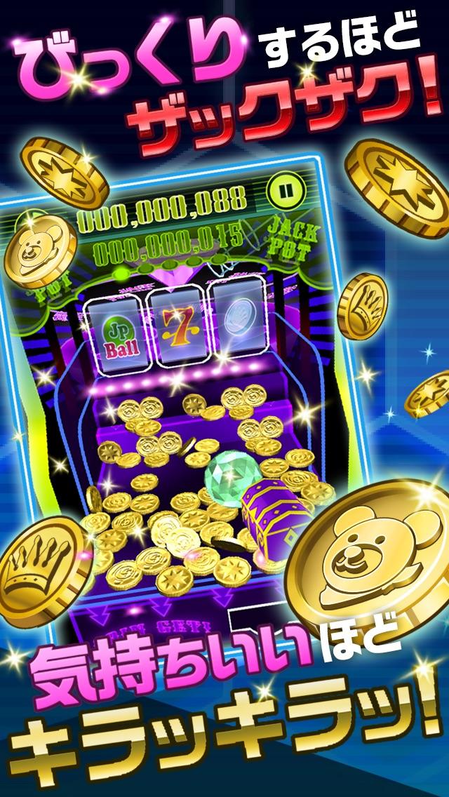 究極!きらめきコイン!のスクリーンショット2
