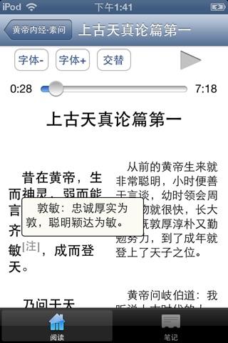 黄帝内经·素问【有声典籍 文白对照】 screenshot 3
