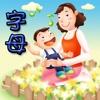 幼儿教育-字母篇 (含百首儿歌)