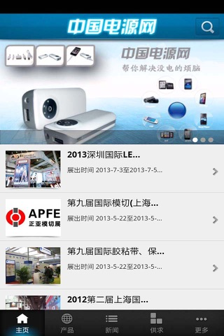中国电源网 screenshot 1