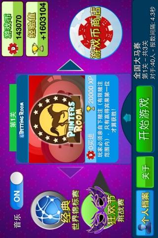 宾果大师-周游世界 screenshot 1