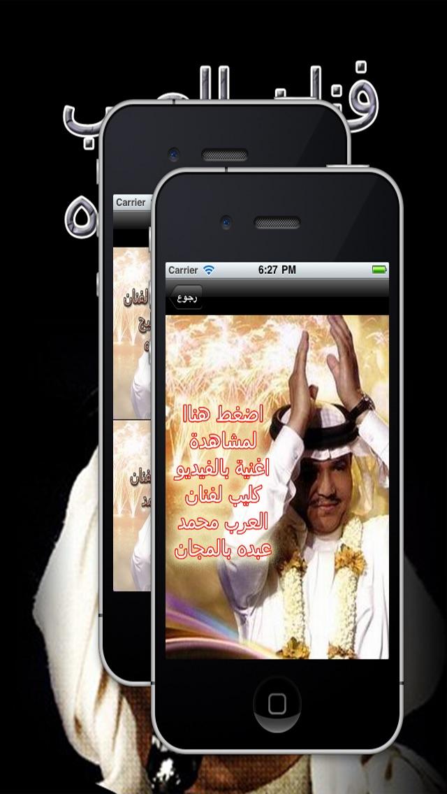 محمد عبده اكسترالقطة شاشة3