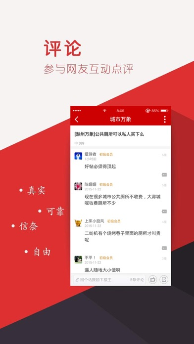download E滁州—滁州事、E滁知 apps 1