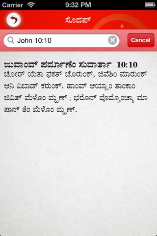 Konkani Catholic Bible screenshot 4