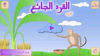 القرد الجائع لايتلقطة شاشة1