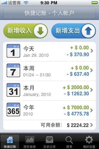 Expense Tracker - Spending Free screenshot 1