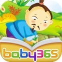 baby365-Pulling Up Seedlings To Help Them Grow icon