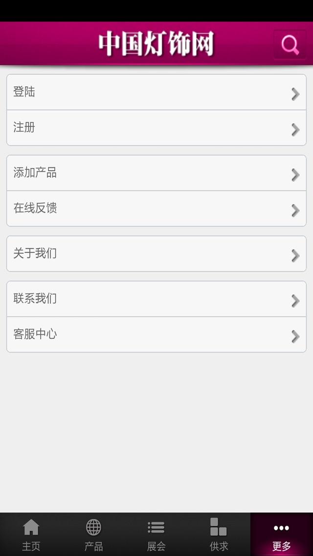 中国灯饰网屏幕截图3