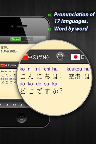 iPronunciation free - 60+ languages Translation for Google & Bing screenshot 3