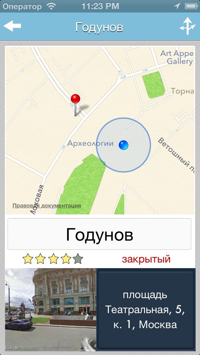 ClosyСкриншоты 4