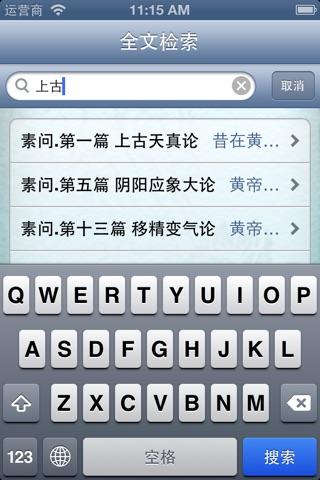 易搜黃帝內經 screenshot 4