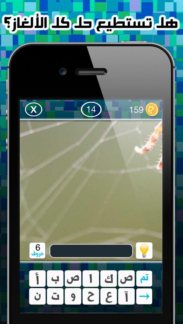 لعبة عن كثب - إختبر ذكائكلقطة شاشة3
