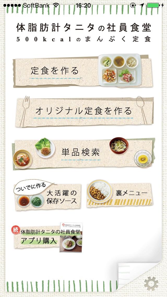 体脂肪計タニタの社員食堂 screenshot1