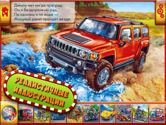 Мир Машин для детей и малышей: развивающие игры, пазлы и стихи про машины! FULL Скриншоты9