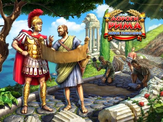 Игра Дороги Рима: Новое Поколение