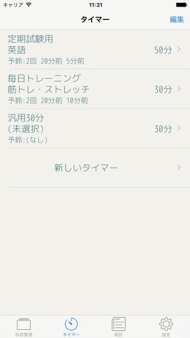 目標達成タイマー - 勉強管理アプリ Screenshot