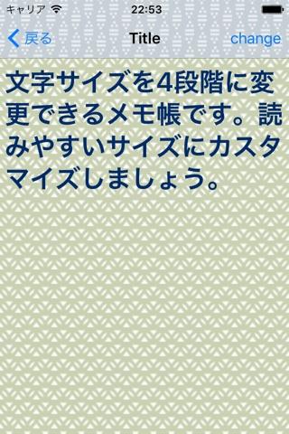 文字サイズを変更できるメモ帳 screenshot 3