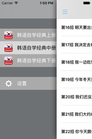 快速韩语自学45招经典 -中韩交流标准韩国语轻松入门,句型语法背单词汇学韩文 screenshot 4