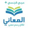 Almaany.com French + معجم المعاني عربي فرنسي +