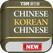 YBM 올인올 중한중 사전 - Chinese Korean Chinese DIC