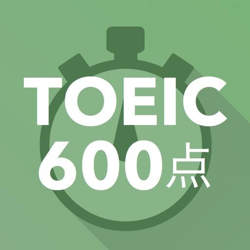 レアジョブ瞬間英単語 | 1秒で思い出すTOEIC®テスト600点