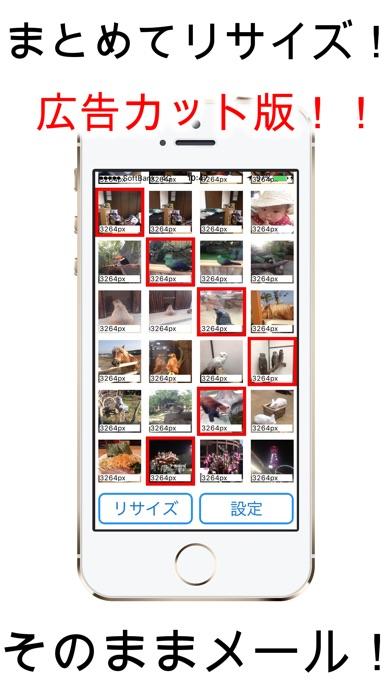 複数の写真/画像をまとめてリサイズ+-一括... screenshot1