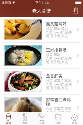 老人食谱 - 保健养生益寿延年 screenshot 1