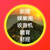 Chinese News & Radios - 中国新闻和收音机