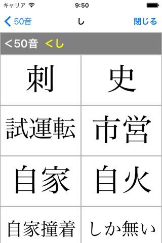 NEW斎藤和英大辞典 screenshot 4