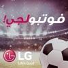 FootbalLG | فوتبولجي