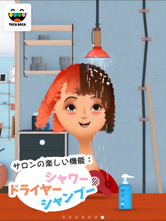 トッカ・ヘアサロン2 (Toca Hair Salon 2) Screenshot