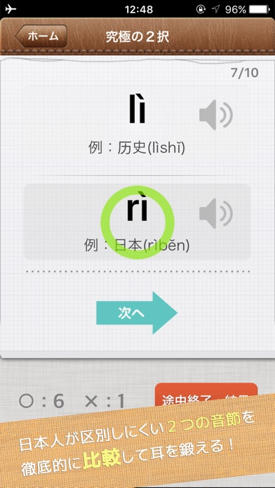 超・中国語耳ゲー<ピンインゲームで耳を鍛えよう> Screenshot