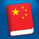 Learn Chinese HD - Mandarin Phrasebook for Travel in China icon