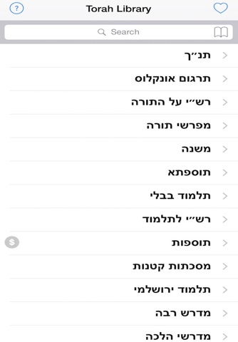Torah Library - Search the Tanach, Talmud, Midrash and more screenshot 1