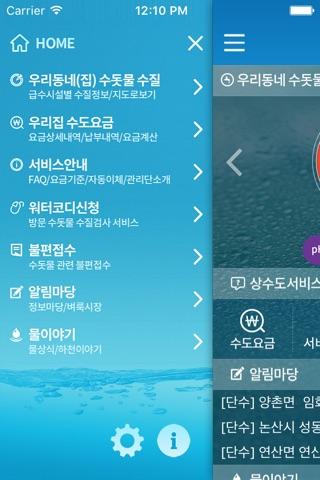 스마트워터케어+ screenshot 3