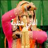 (Aghani Hindia) اجمل اغاني هنديه - اغنية هندية رائعة