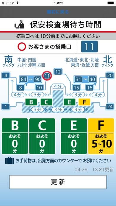 JAL Countdownのスクリーンショット4