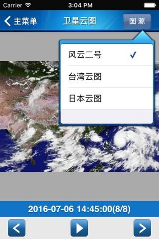 水文通 screenshot 3