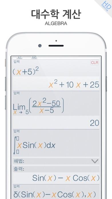Calculator ∞ - 공학용 계산기 앱스토어 스크린샷