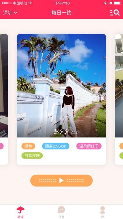 陪我旅游-成功男士和美丽女生结伴约会旅行软件