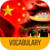 LEARN CHINESE Vocabulary - Practice, review and test yourself with games and vocabulary lists vocabulary