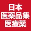 日本医薬品集医療薬