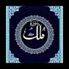 67 Surah Al Mulk