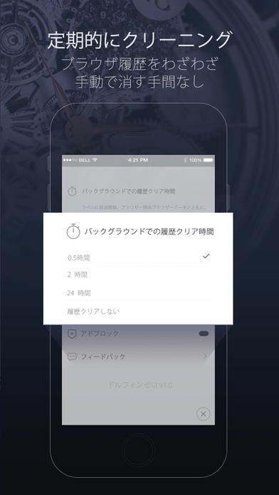 ドルフィンゼロ匿名ブラウザ:履歴を残さない... screenshot1