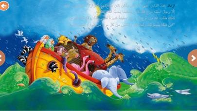 عالم الكتاب المقدسلقطة شاشة3